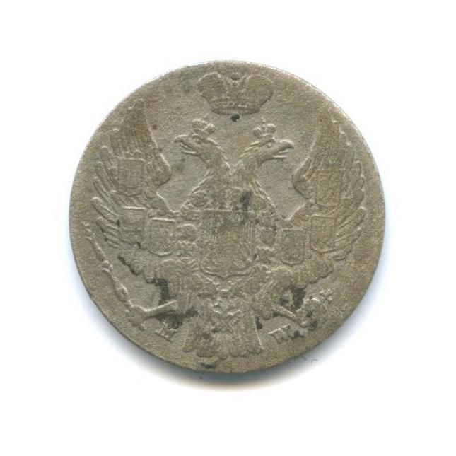 10 грошей, Россия для Польши 1840 года MW (Российская Империя)