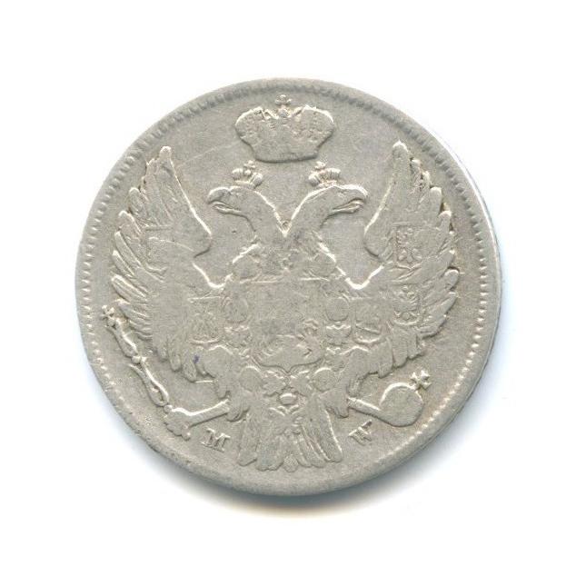 15 копеек (злотый), Россия для Польши 1838 года MW (Российская Империя)