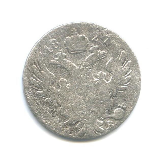 10 грошей, Россия для Польши 1827 года IB (Российская Империя)