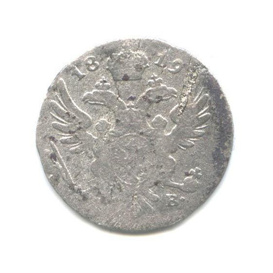 5 грошей, Россия для Польши 1819 года IB (Российская Империя)