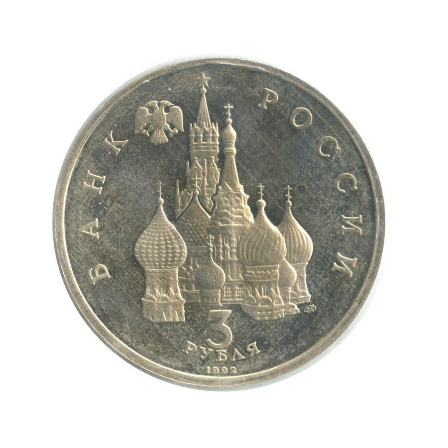 3 рубля — 750-летие Победы Александра Невского наЧудском озере (взапайке) 1992 года ЛМД (Россия)