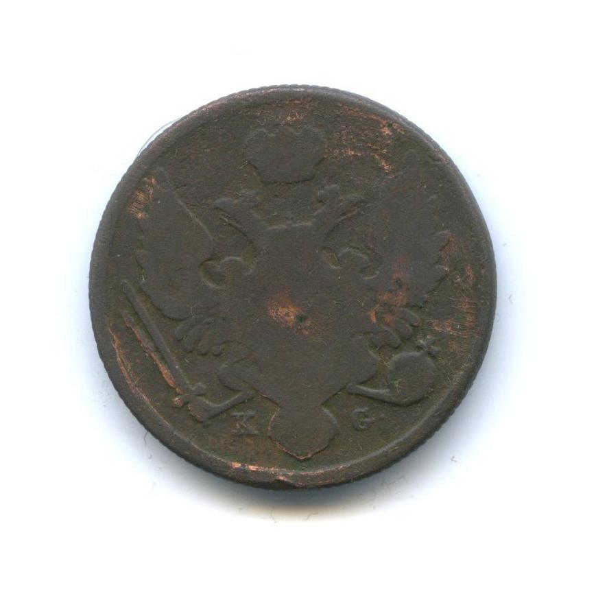 3 гроша, Россия для Польши 1833 года KG (Российская Империя)
