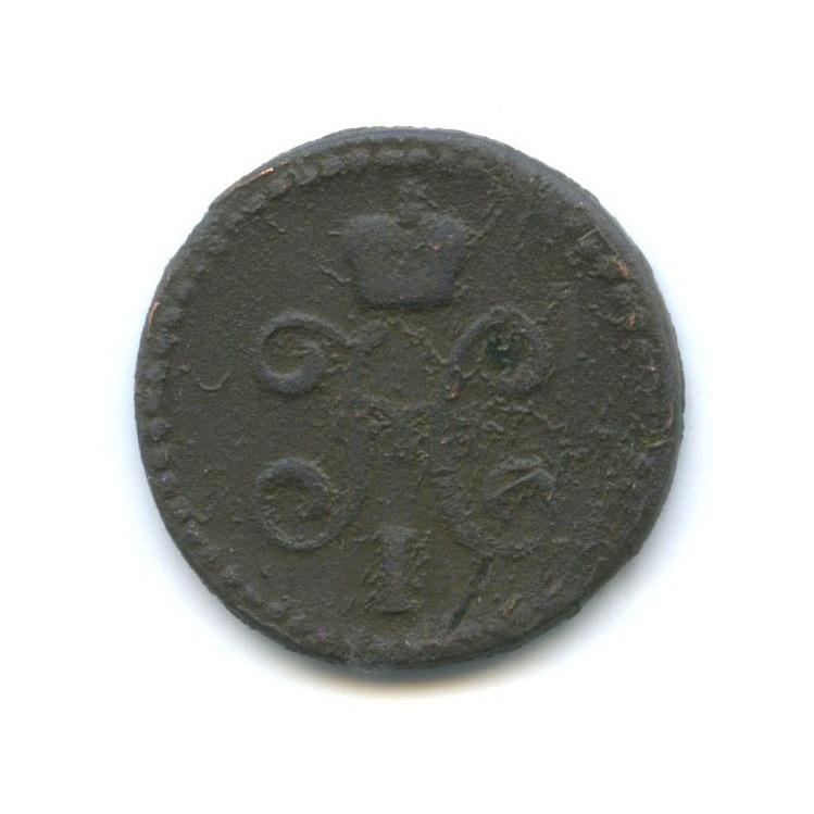 1/2 копейки серебром 1843 года ЕМ (Российская Империя)