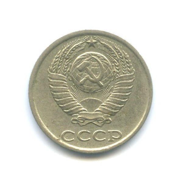 10 копеек 1981 года (СССР)
