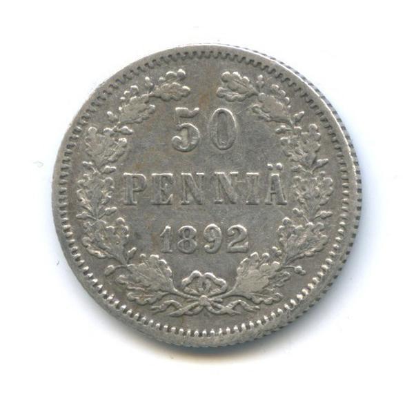 50 пенни 1892 года L (Российская Империя)
