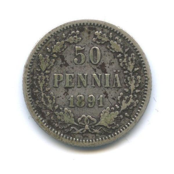 50 пенни 1891 года L (Российская Империя)