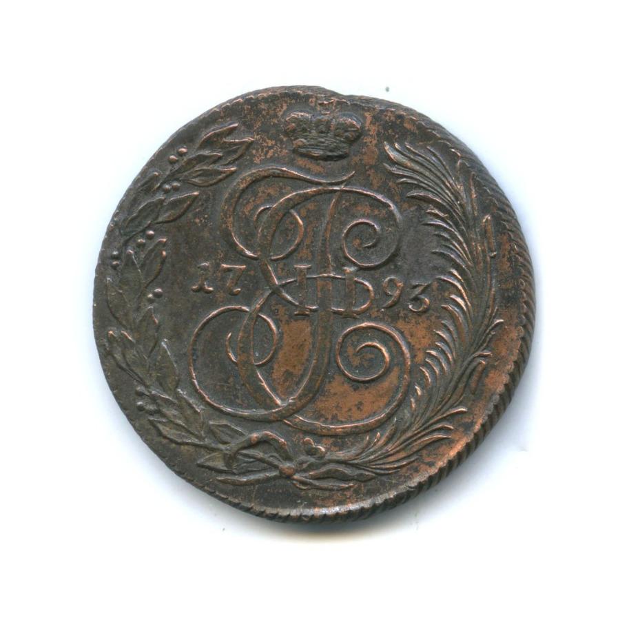 5 копеек 1793 года КМ (Российская Империя)