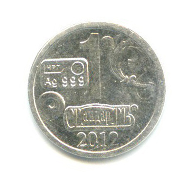 Жетон водочный «Семейный рубль», 999 проба серебра 2012 года НРГ (Россия)