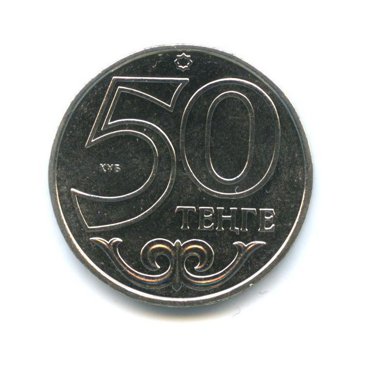 50 тенге - Города Казахстана - Орал 2014 года (Казахстан)