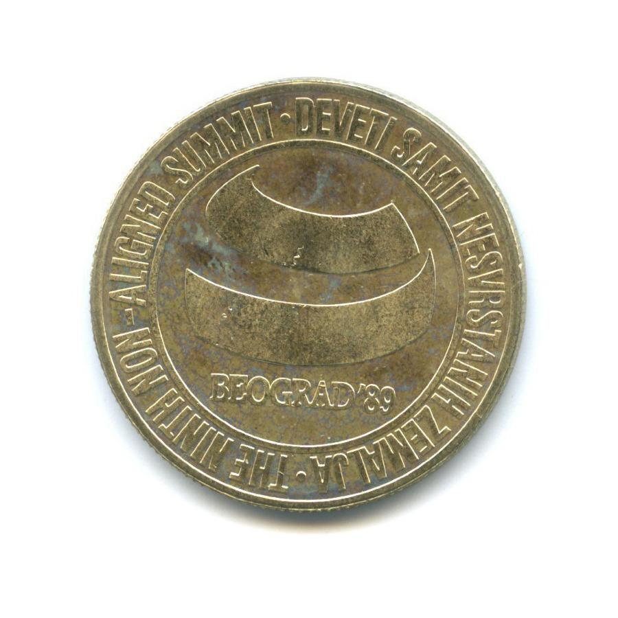 5000 динаров — Саммит Движения неприсоединения 1989 года (Югославия)