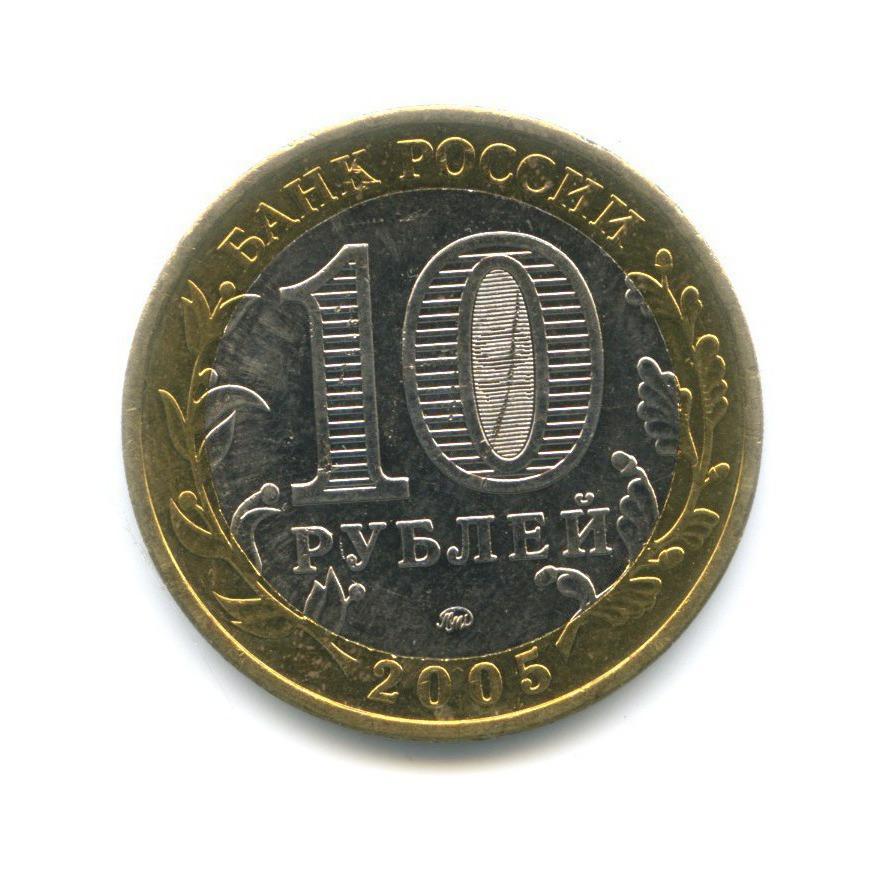 10 рублей — 60-я годовщина Победы в Великой Отечественной войне 1941-1945 гг 2005 года ММД (Россия)