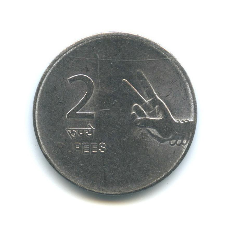 2 рупии 2010 года (Индия)