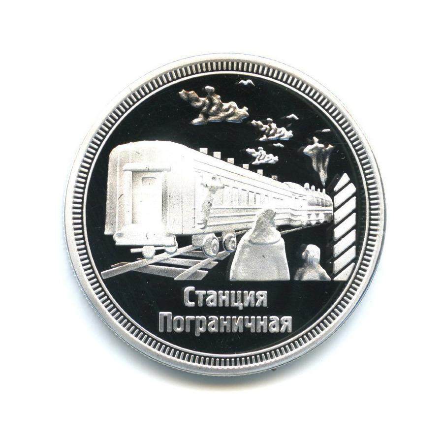 Жетон «1 рубль 2013 - 110 лет Китайско-Восточной Железной Дороге. Станция Пограничная»