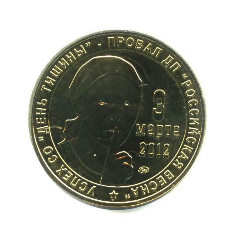 Жетон «Успех со«День тишины» - Провал ДП «Российская весна», 3 марта 2012» ММД