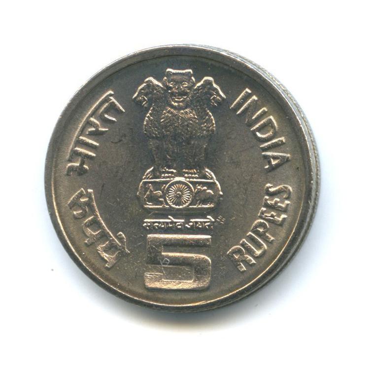 5 рупий — 2600 лет содня рождения Бхагвана Махавира 2001 года ° (Индия)