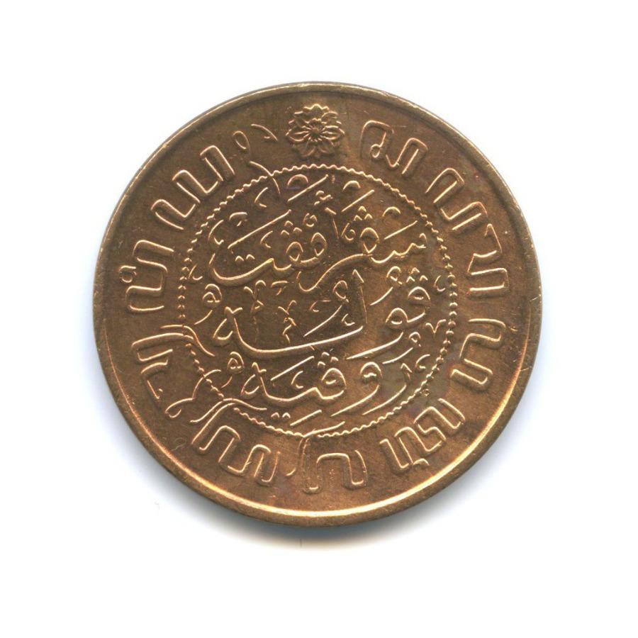2 1/2 цента, Нидерландская Индия 1945 года
