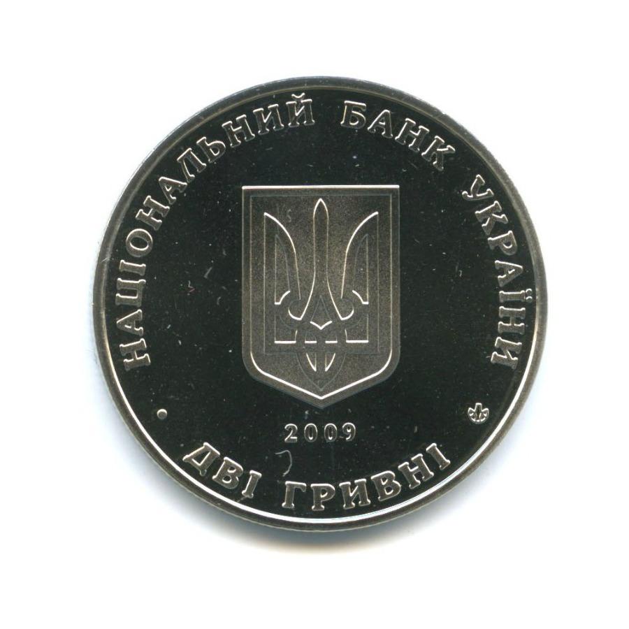 2 гривны — 130 лет содня рождения Андрея Николаевича Ливицкого 2009 года (Украина)
