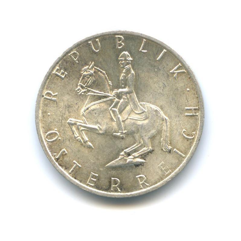 5 шиллингов 1966 года (Австрия)