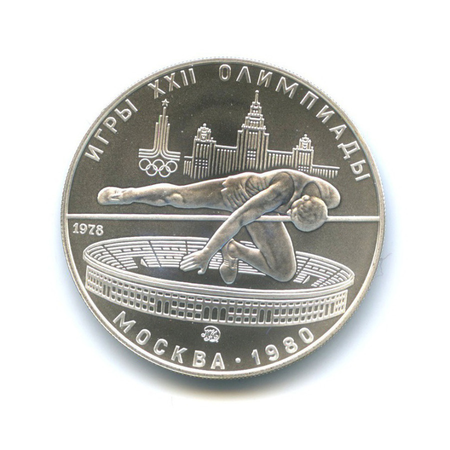 5 рублей — XXII летние Олимпийские Игры, Москва 1980 - Прыжки ввысоту 1978 года ММД (СССР)