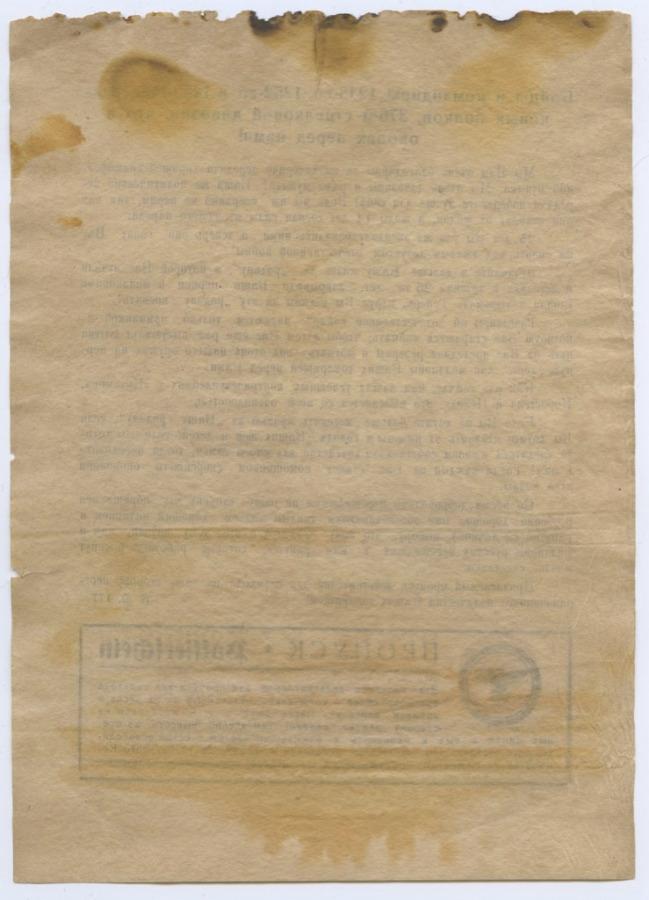 Немецкая агитационная листовка (Германия (Третий рейх))