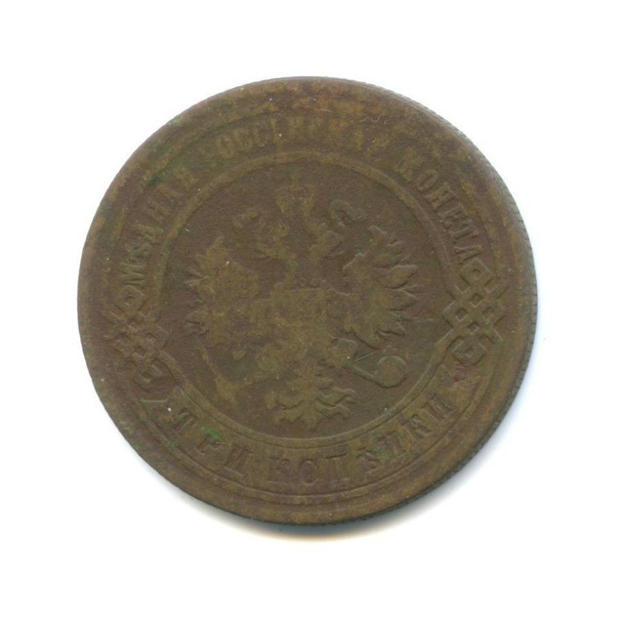 3 копейки 1893 года СПБ (Российская Империя)