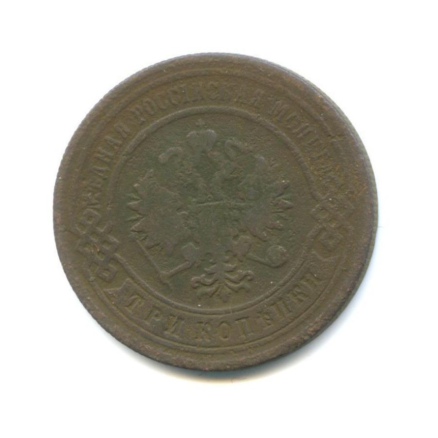 3 копейки 1891 года СПБ (Российская Империя)
