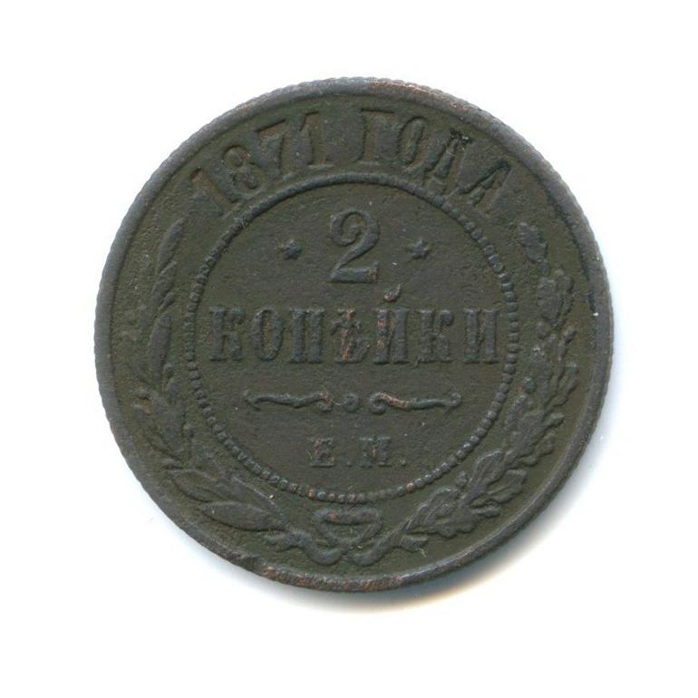 2 копейки 1871 года ЕМ (Российская Империя)
