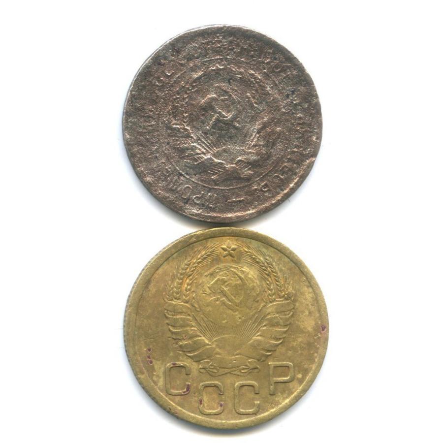 Набор монет 20 копеек, 3 копейки 1932, 1937 (СССР)