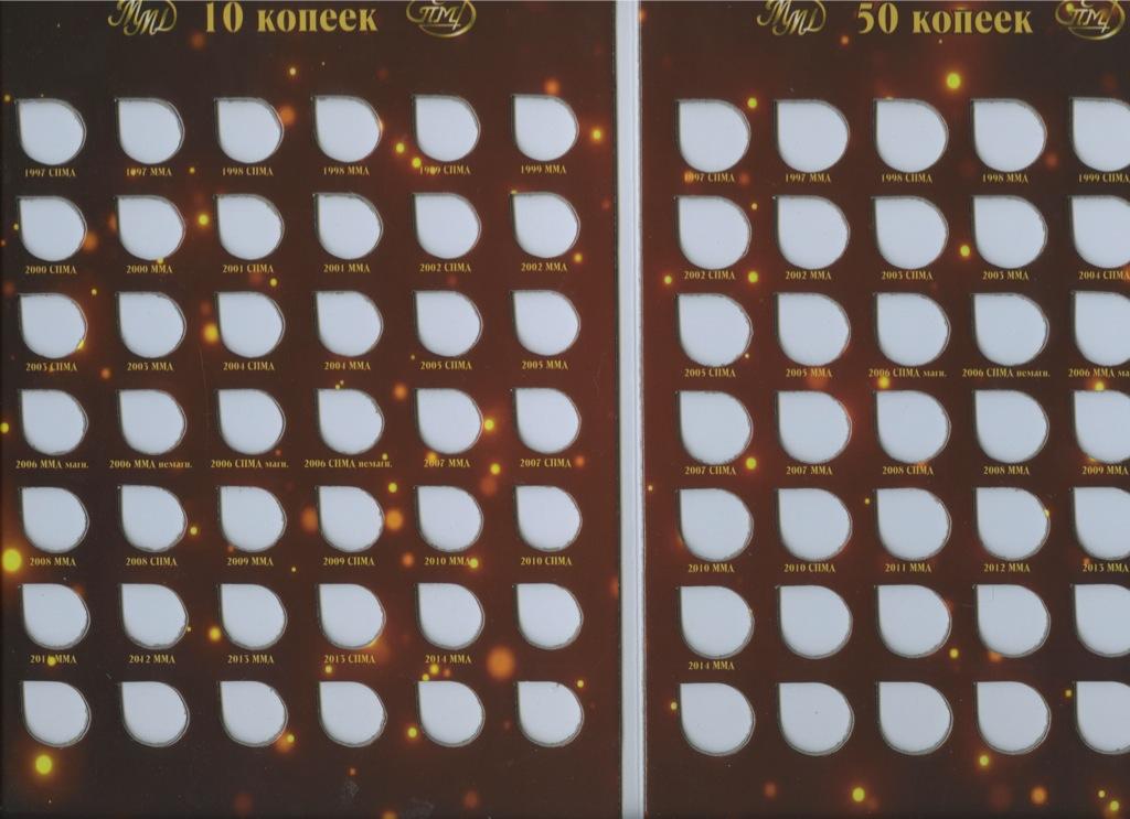 Альбом-планшет для монет «Современные копейки» (84 ячейки) (Россия)