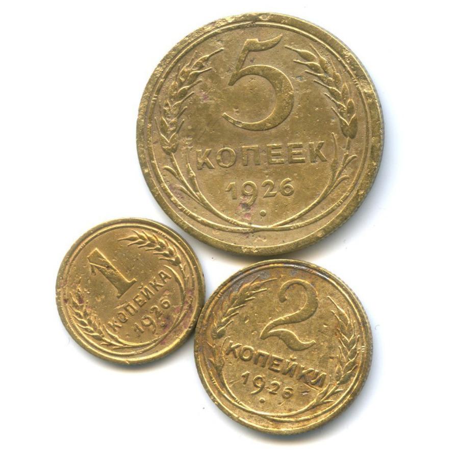 Набор монет СССР 1926 года (СССР)