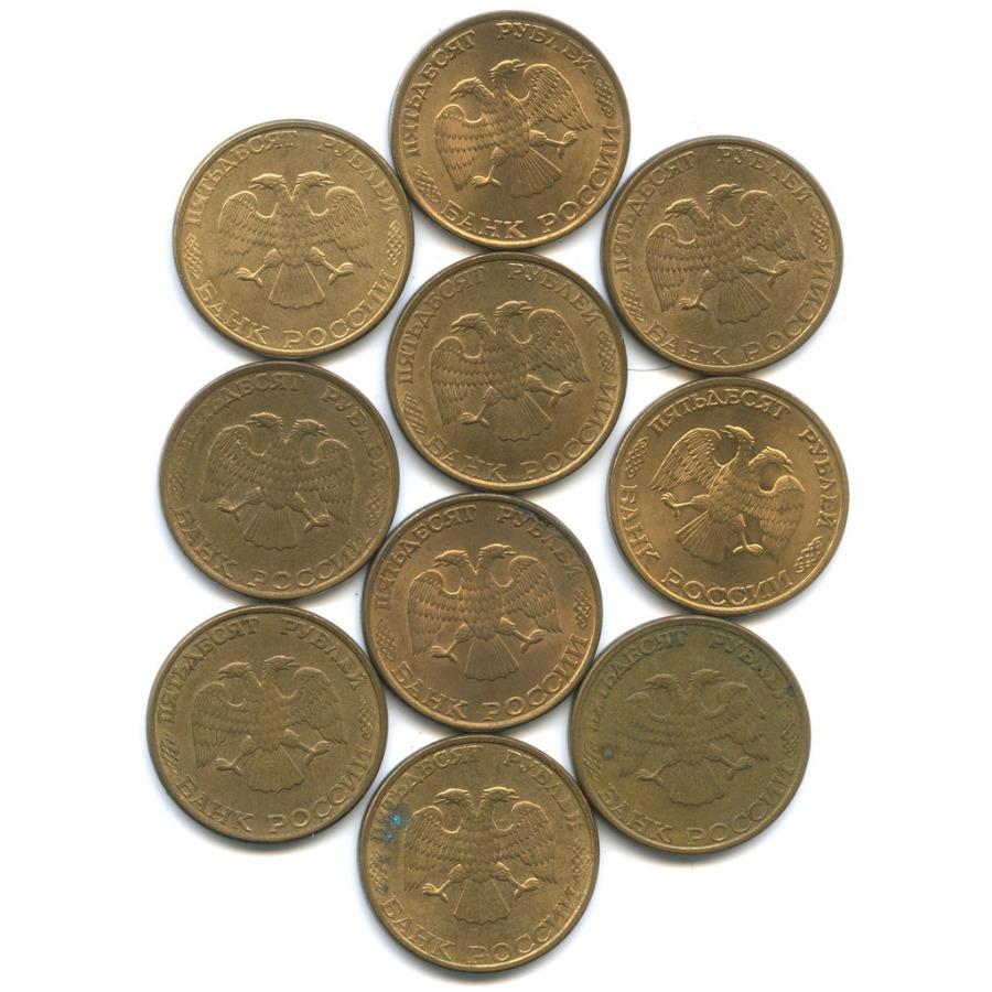 Набор монет 50 рублей (магнитные) 1993 года ЛМД (Россия)