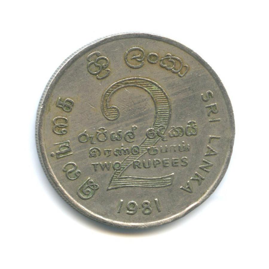 2 рупии — Дамба Махавели 1981 года (Шри-Ланка)