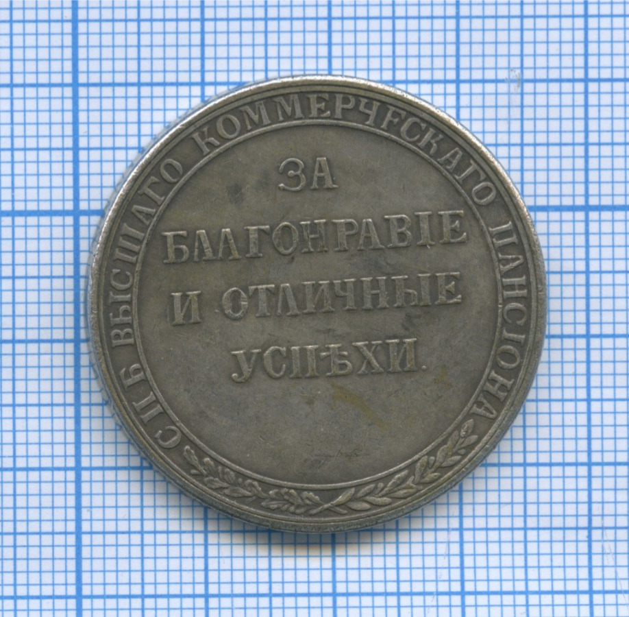 Медаль «Заблагонравие иотличные успехи» (копия)