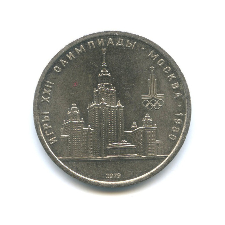 1 рубль — XXII летние Олимпийские Игры, Москва 1980 - Университет 1979 года (СССР)
