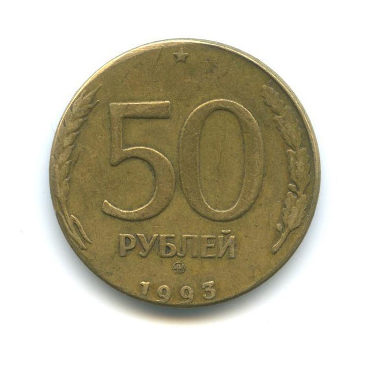 50 рублей (брак - срез канта, гладкий гурт, немагнит) 1993 года ММД (Россия)