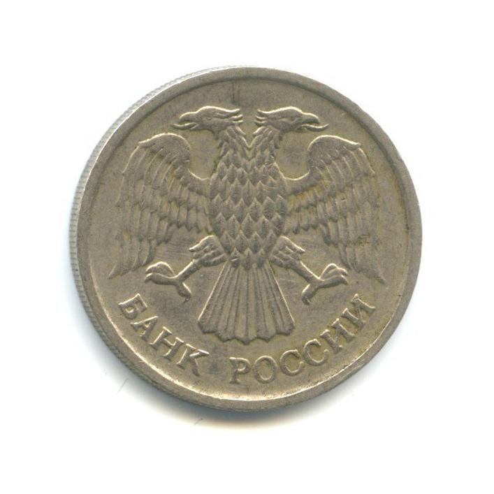 10 рублей (немагнит) 1992 года ММД (Россия)