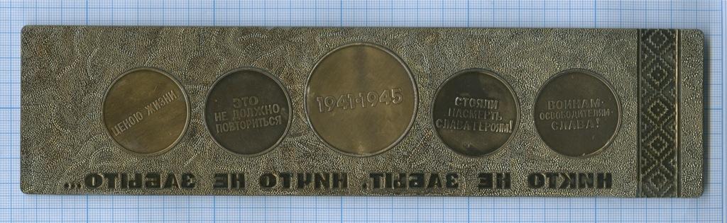 Набор настольных медалей «Никто незабыт, ничто незабыто…» (вфутляре) (СССР)
