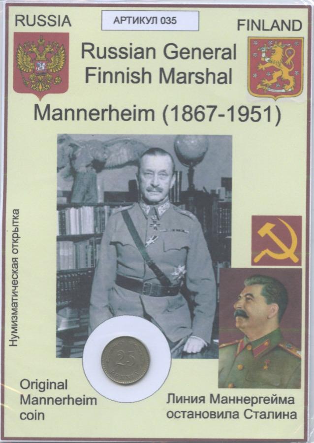25 пенни (наклее, воткрытке) 1921–1940 (Финляндия)