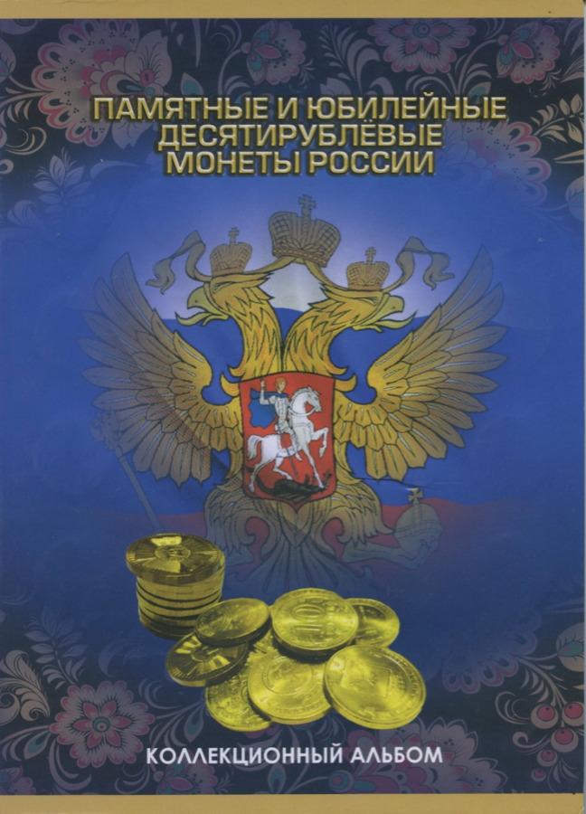 Набор юбилейных монет 10 рублей (вальбоме) 2011-2014 (Россия)