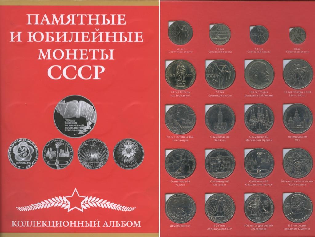 Набор памятных июбилейных монет (вальбоме) (СССР)