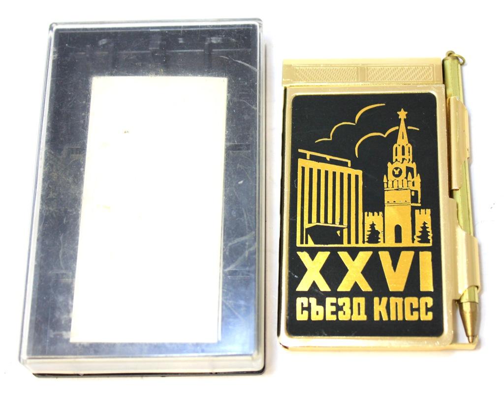 Блокнот сручкой «XXVI Съезд КПСС» (вфутляре), 10,2×6,2 см (СССР)