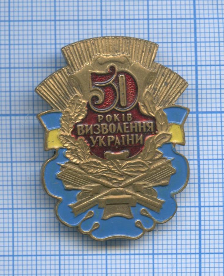 Знак «50 лет освобождения Украины» (Украина)
