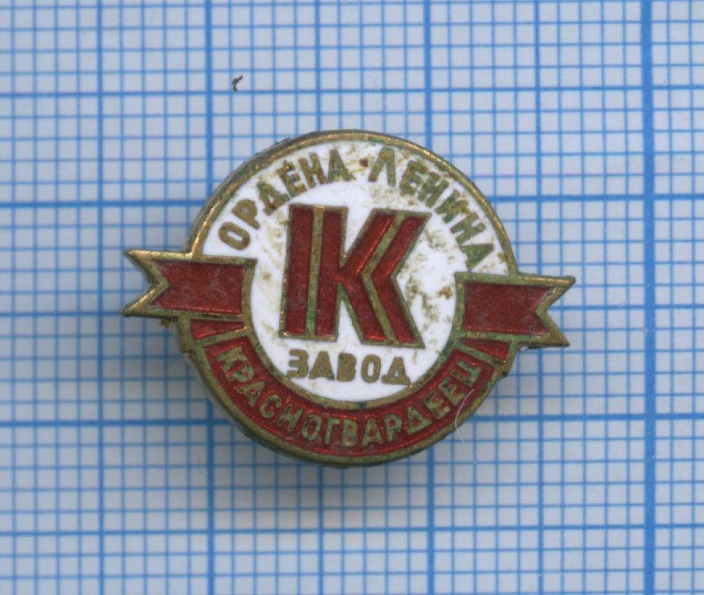 Знак «Орден Ленина - завод «Красногвардеец» (СССР)