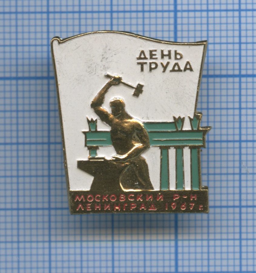 Значок «День труда, Московский р-н, Ленинград 1967 г.» (СССР)