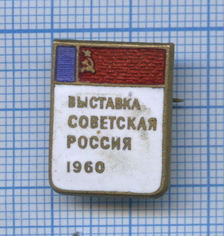 Значок «Выставка Советская Россия» 1960 года (СССР)