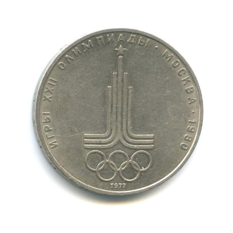 1 рубль — XXII летние Олимпийские Игры, Москва 1980 - Эмблема 1977 года (СССР)