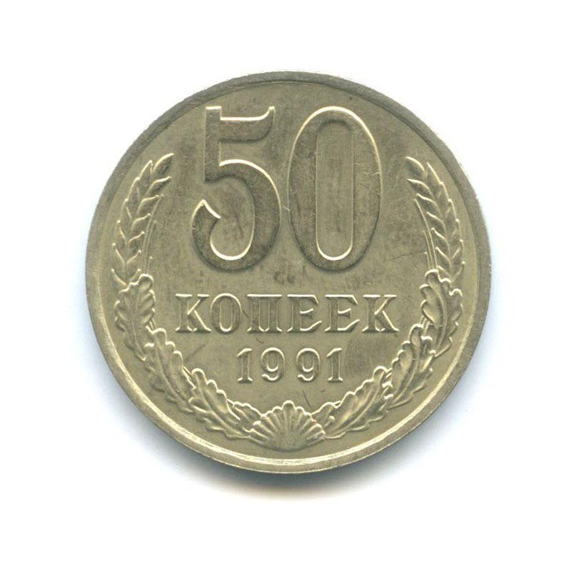 50 копеек 1991 года М (СССР)