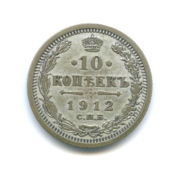 10 копеек 1912 года СПБ ЭБ (Российская Империя)