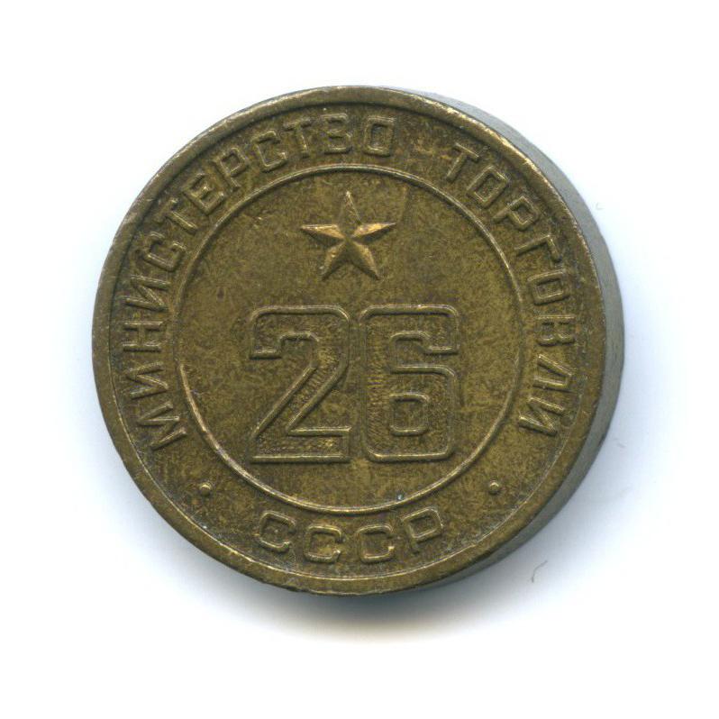 Жетон «Министерство торговли СССР - 26» (СССР)