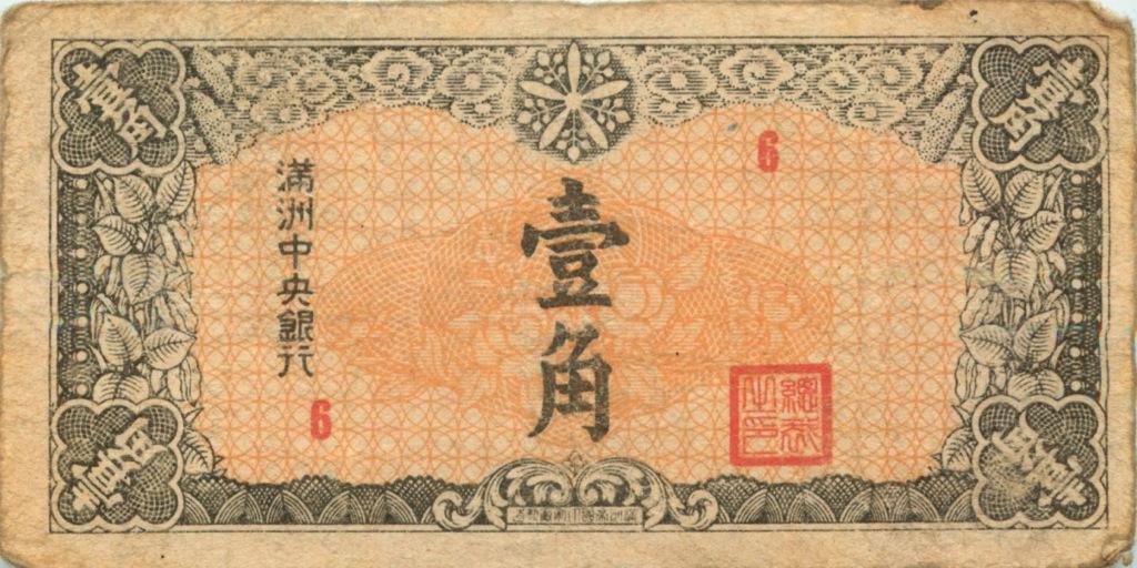 1 чао (Тайвань)